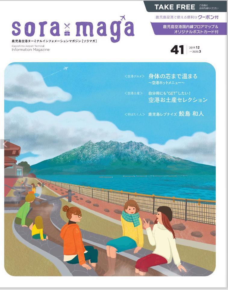 鹿児島空港フリーマガジン'sora-maga'41号