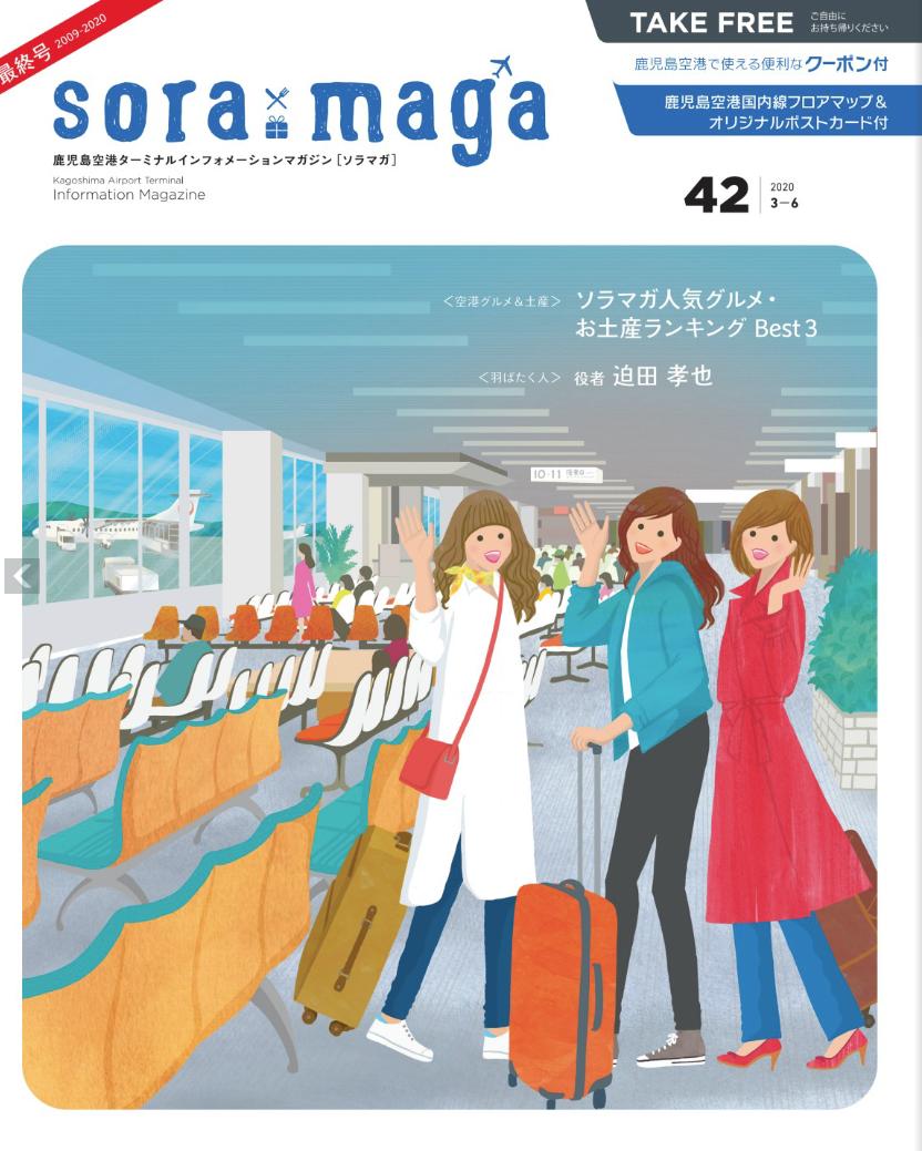 鹿児島空港sora-maga 最終号